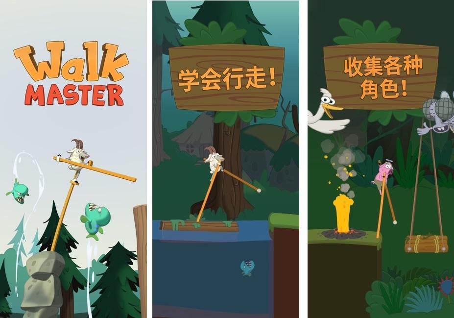 Walk Master 安卓免费版|行走大师 1.1.2 免费版—手机踩高跷游戏