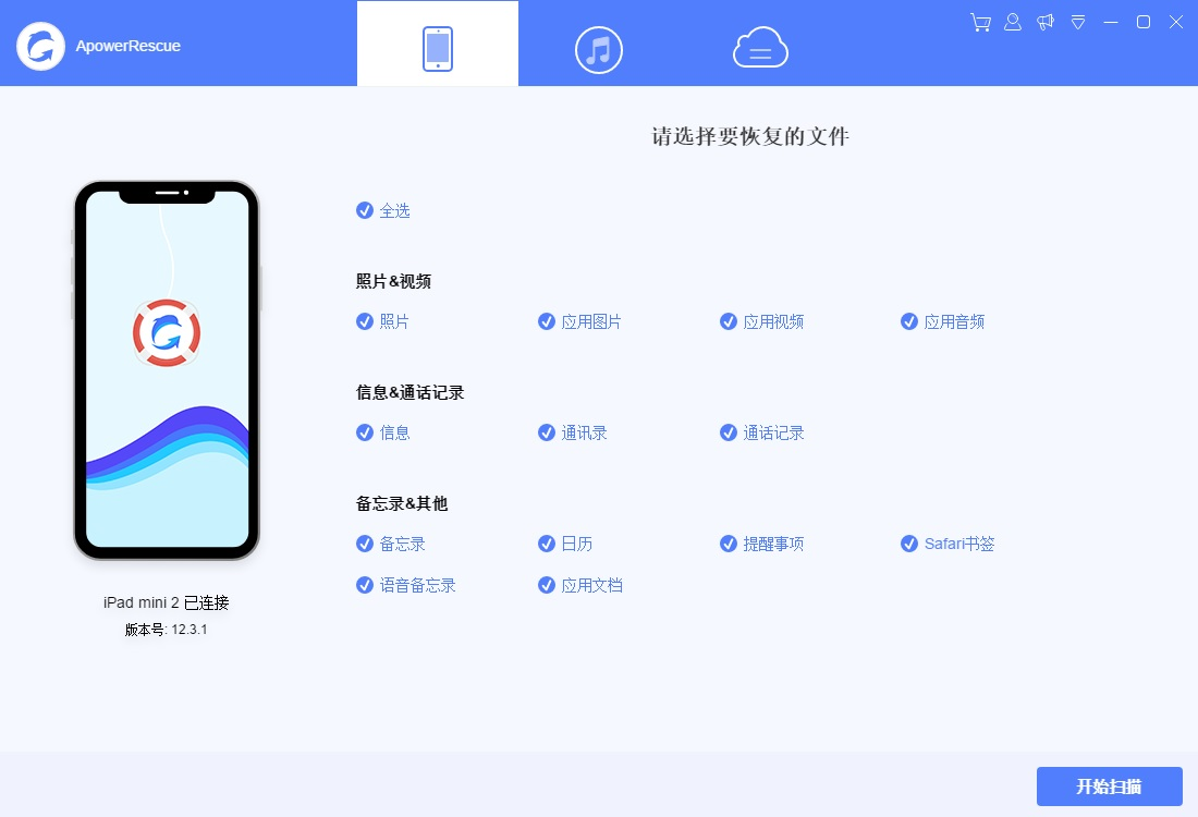 ApowerRescue破解版|ApowerRescue 1.0.6 中文破解版(附破解补丁)—苹果设备恢复软件