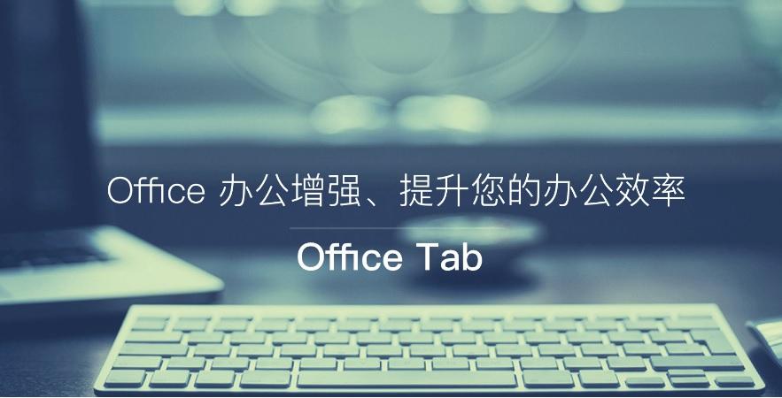 Office Tab 14|Office Tab Enterprise 14.00 破解版(附注册机)—多标签页软件