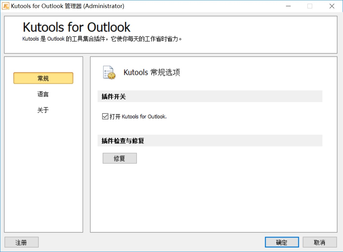 Kutools for outlook .jpg