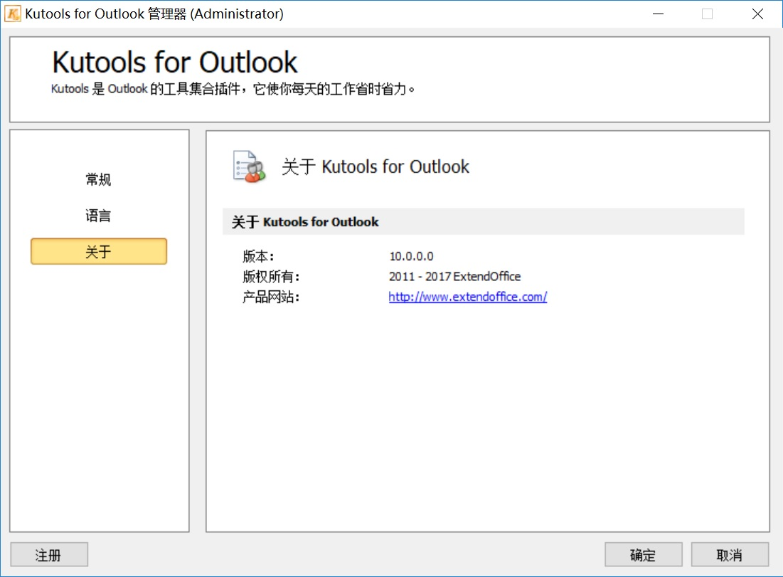 kutools for outlook 破解版.jpg