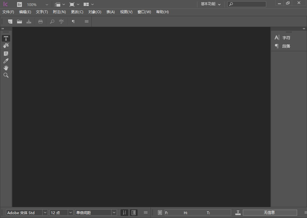 Adobe InCopy 2019 破解版.jpg