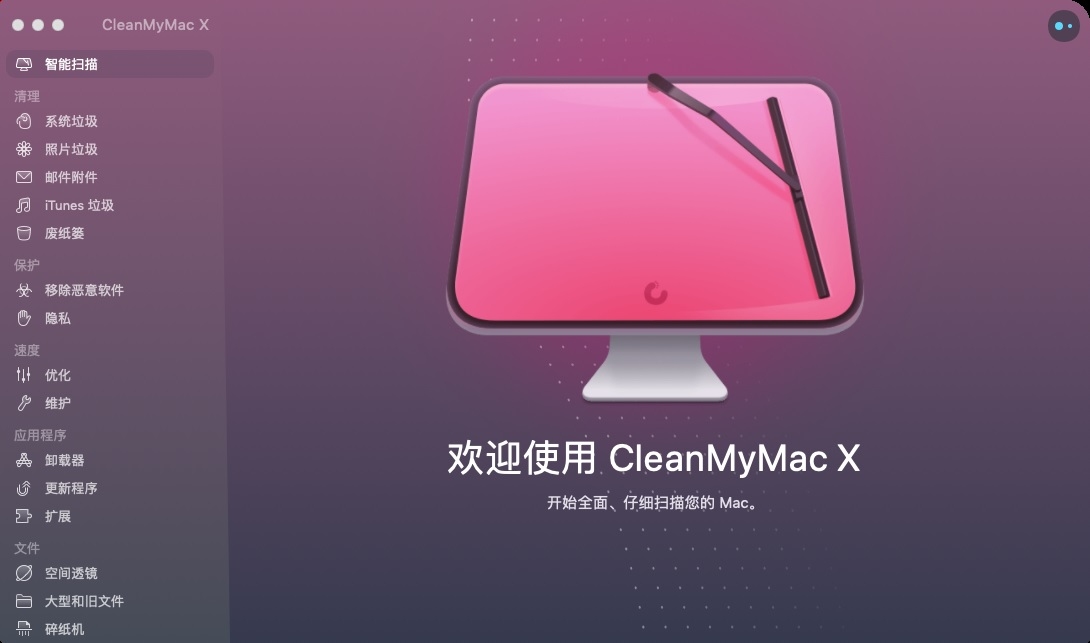 CleanMyMac X|CleanMyMac X 4.4.4 TNT 破解版—Mac电脑清理软件