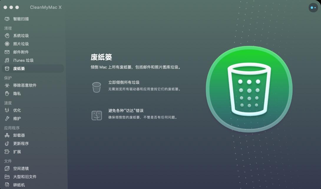 cleanmymac x.jpg