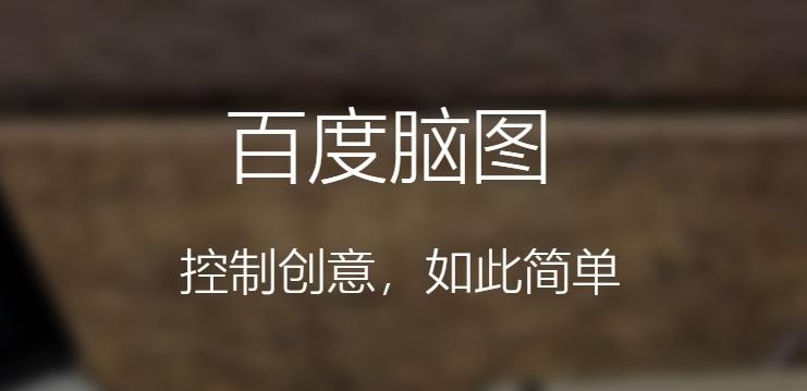 百度脑图banner.jpg
