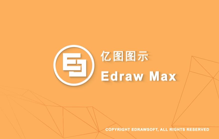 Edraw Max 破解版.jpg