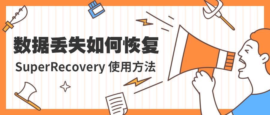 数据丢失如何恢复?超级硬盘恢复软件SuperRecovery使用方法