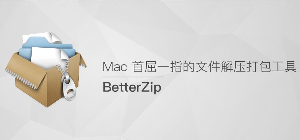 BetterZip破解版 for mac 4.2.4 中文破解版(免激活码)—苹果解压缩软件