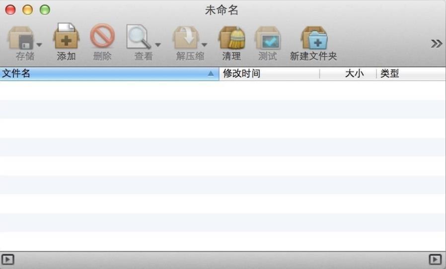BetterZip mac 破解版.jpg