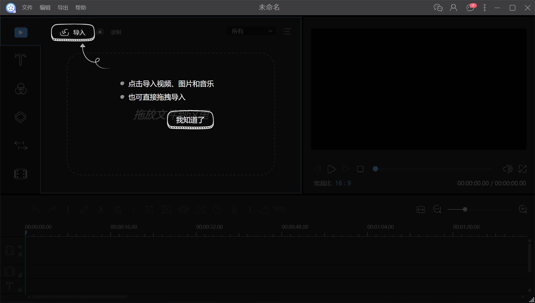 视频编辑王破解版.jpg