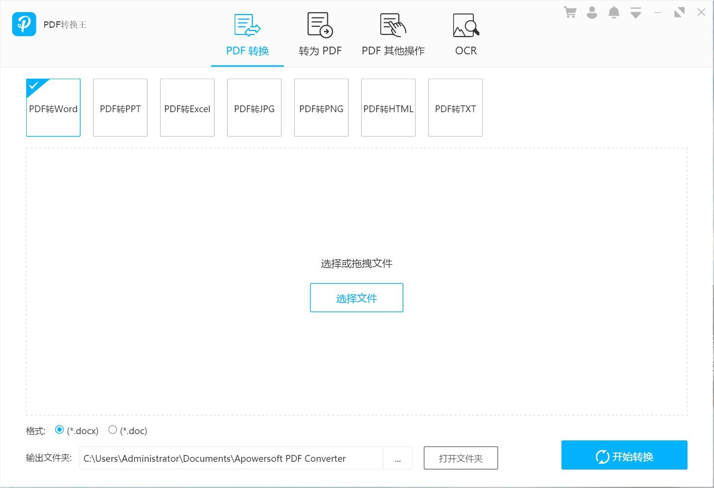 Apowersoft PDF Converter.jpg