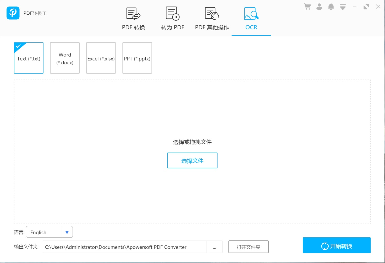 Apowersoft PDF Converter 2.2.0.jpg