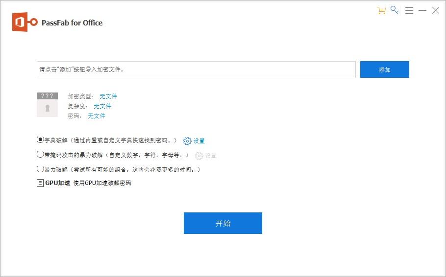 PassFab for Office 破解版.jpg