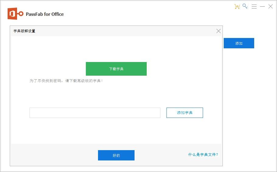 PassFab for Office 8.jpg