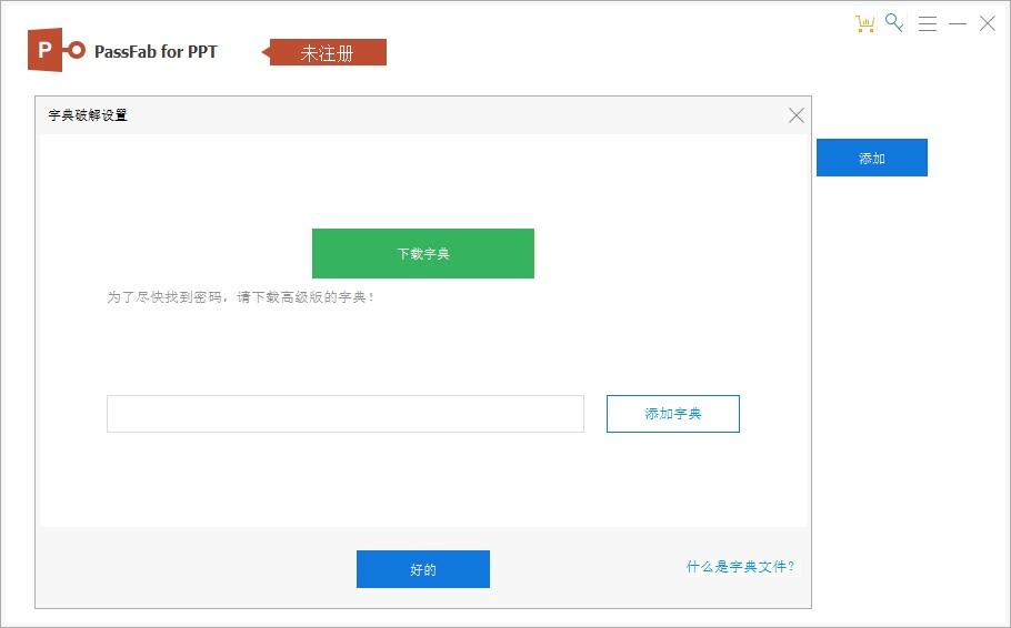 PassFab for PPT 破解版.jpg