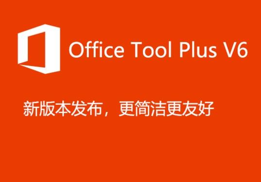 Office Tool 破解版|Office Tool Plus 6.4.0 中文破解版—Office办公小工具