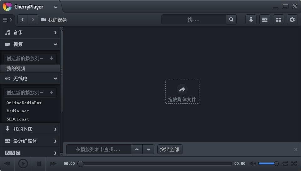 CherryPlayer破解版 v2.5.9 樱桃播放器 绿色破解版—视频播放软件