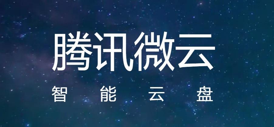 腾讯微云破解版|腾讯微云 6.9.6 安卓破解版—手机云储存软件