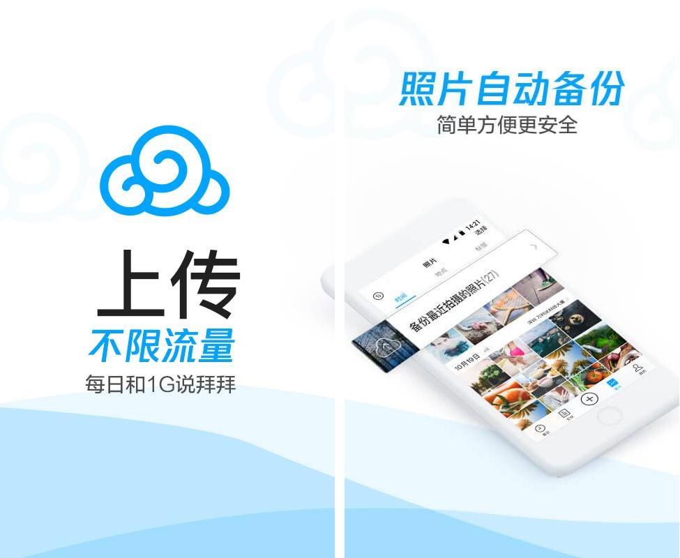 腾讯微云手机破解版.jpg
