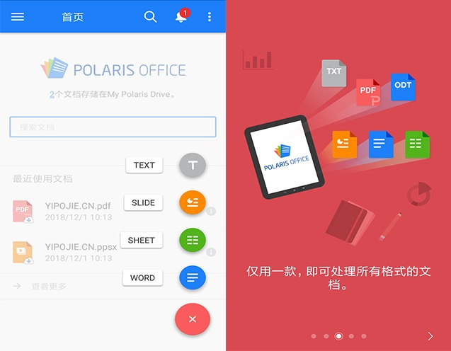Polaris Office 7 破解版.jpg