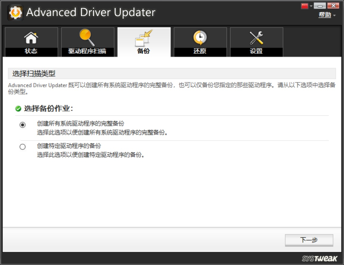 Advanced Driver Updater 4.jpg