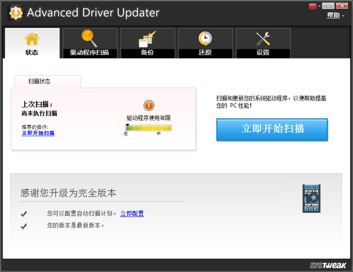 Advanced Driver Updater 破解版.jpg
