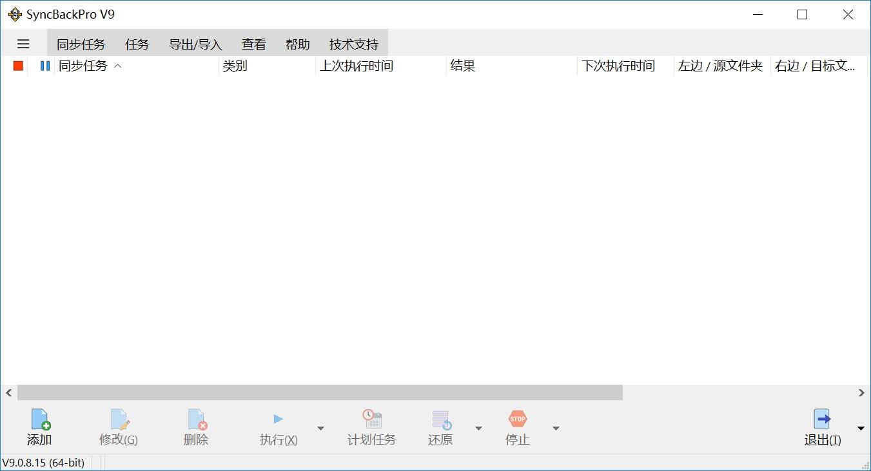 SyncBackPro.jpg