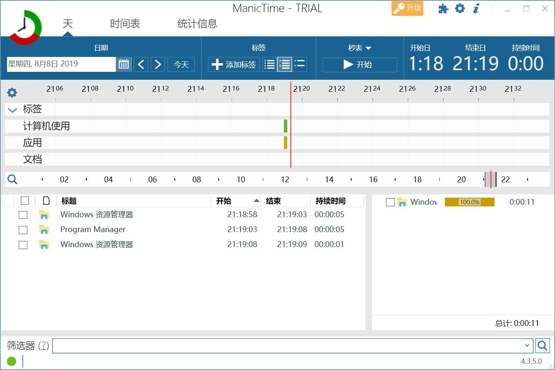 ManicTime破解版|ManicTime 4.3.5 中文破解版(附注册机)—时间管理软件