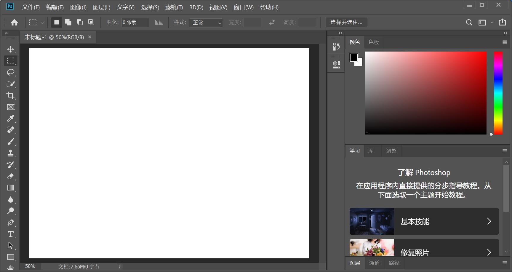 Adobe Photoshop CC 20191.jpg