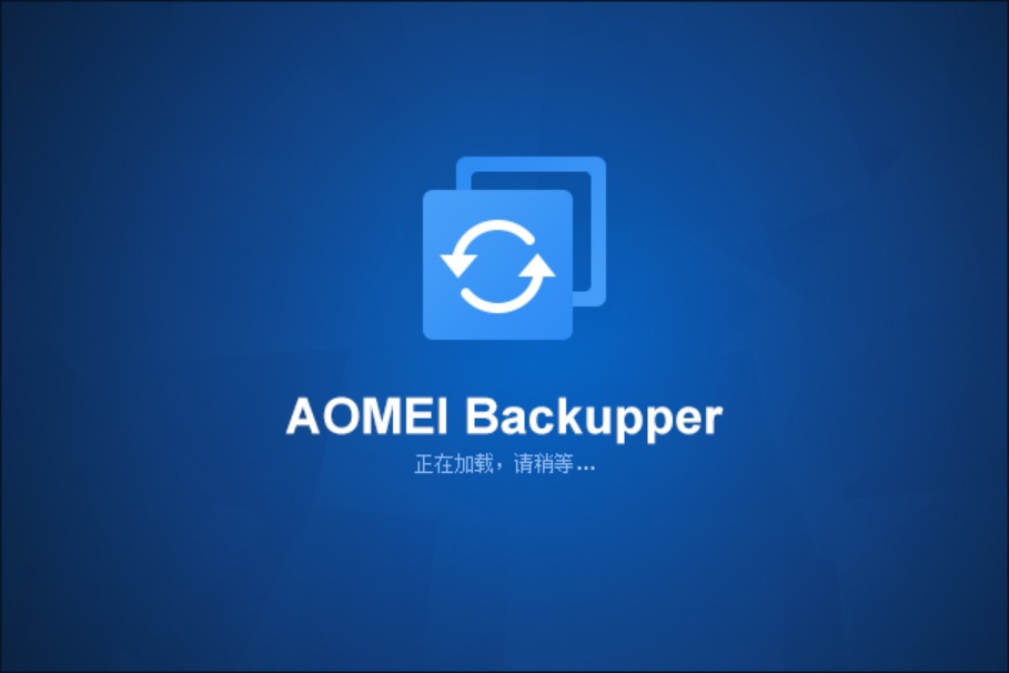 傲梅备份助手破解版|AOMEI Backupper 5.1.0 中文破解版(附破解补丁)