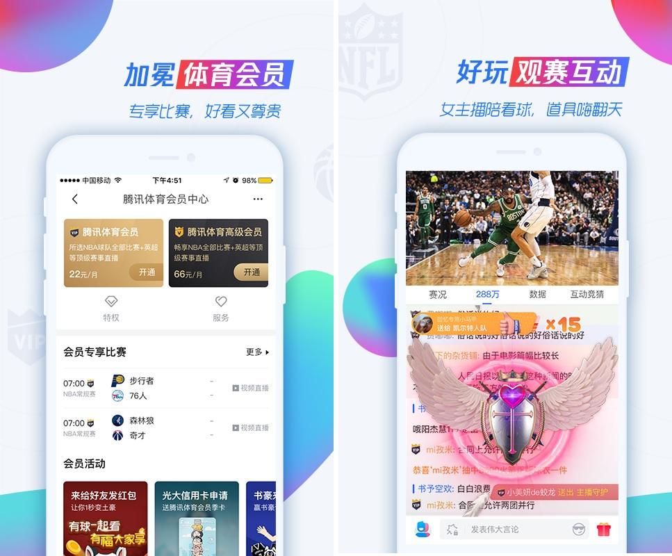 腾讯体育安卓版.jpg