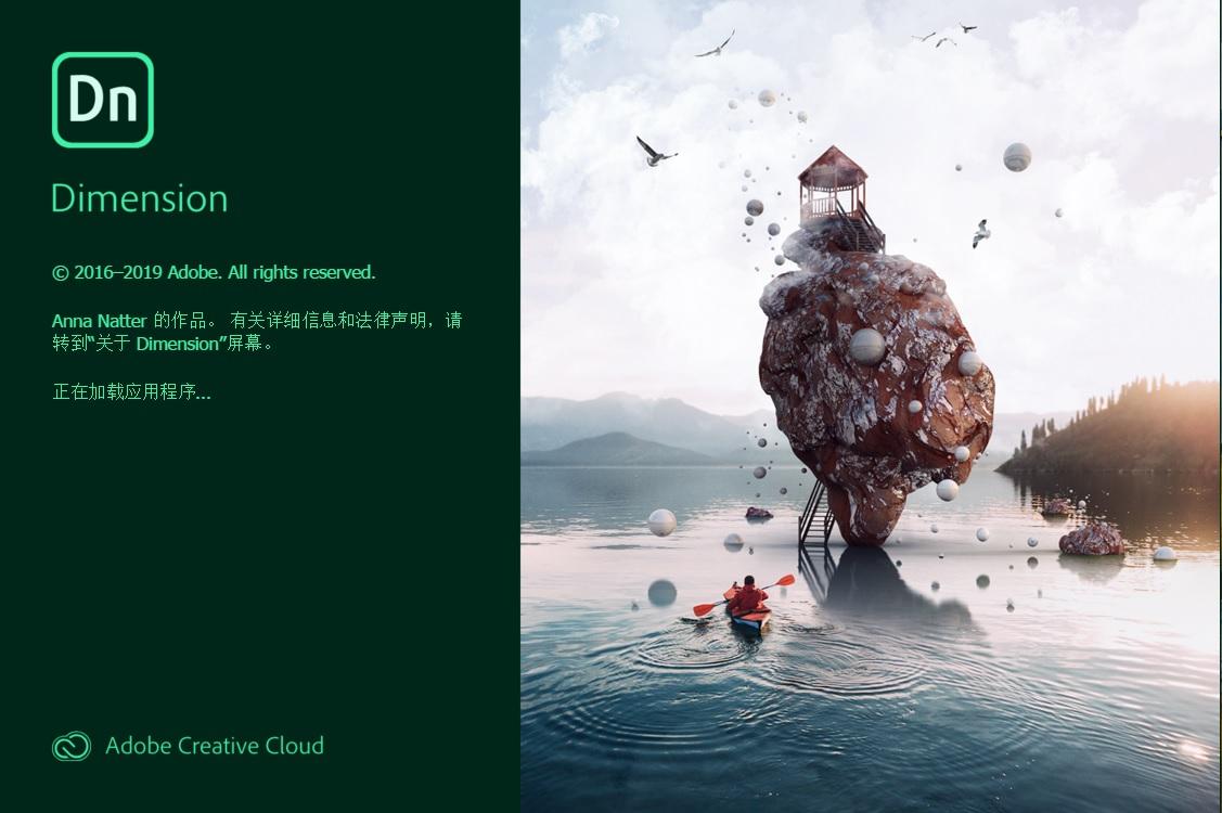Adobe Dimension 2019.jpg