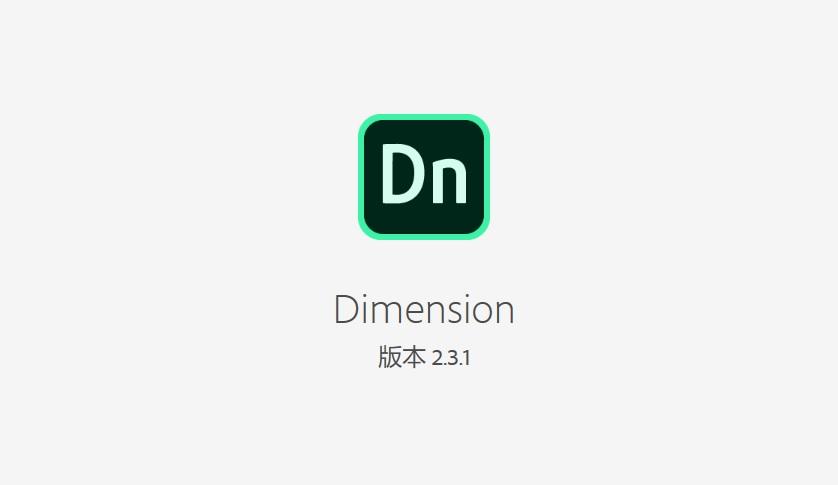 Adobe Dimension.jpg