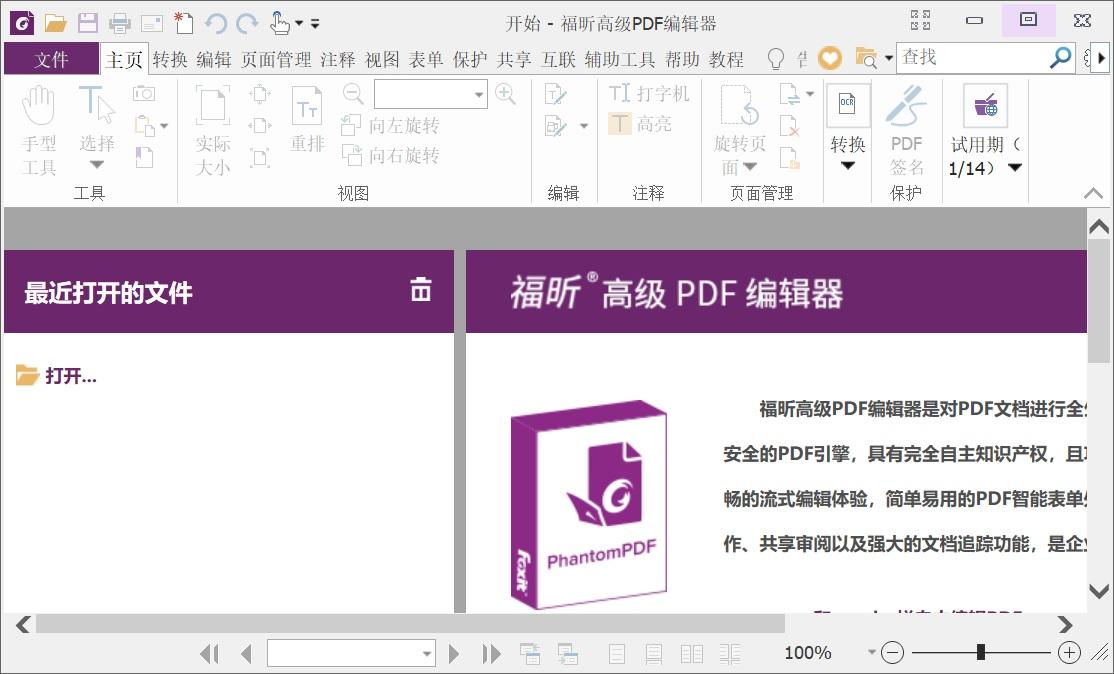 福昕高级PDF编辑器 Foxit PhantomPDF 9.6.0 中文企业破解版(附破解补丁)