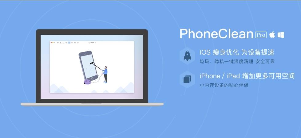 PhoneClean破解版|iOS设备清理软件 PhoneClean for mac 5.3.1 破解版(附激活码)