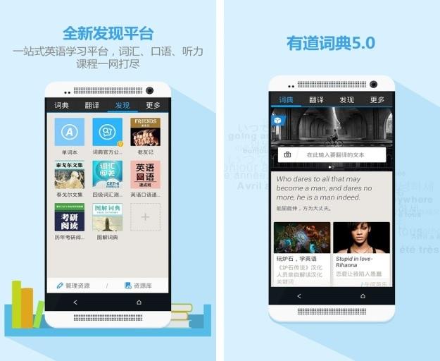 有道词典安卓免费版 v7.9.9 去广告版—手机在线翻译软件