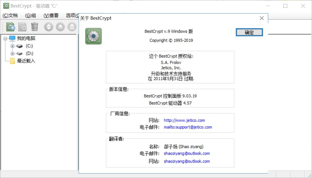 Jetico BestCrypt 破解版|硬盘设备加密软件 BestCrypt 9.0.3 中文特色版(免激活码)