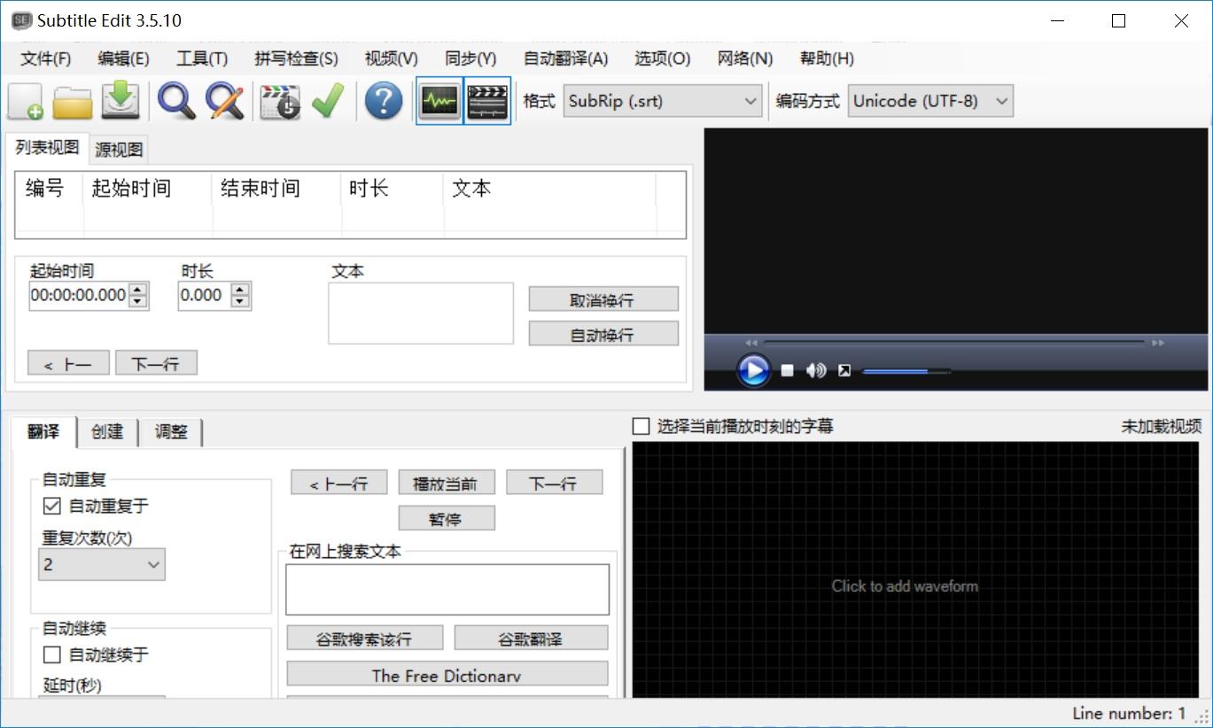 字幕编辑辅助软件 Subtitle Edit 破解版 v3.5.10 绿色破解版(免激活码)