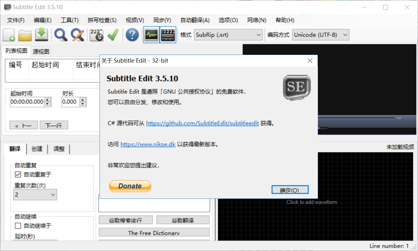 subtitle edit 破解版.jpg