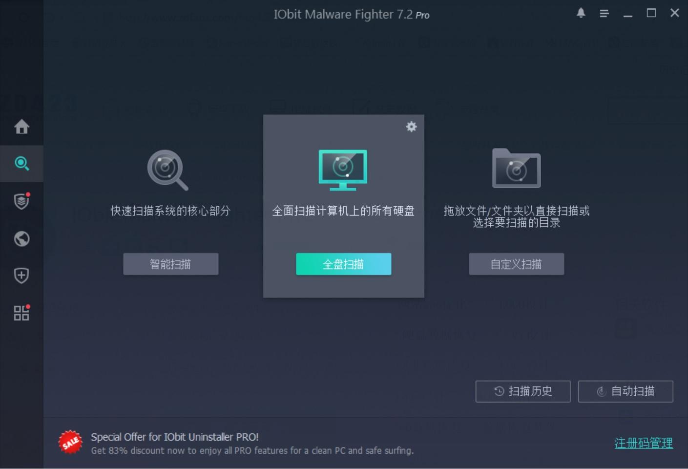 IObit Malware Fighter 7.jpg