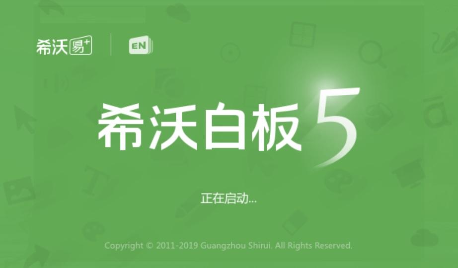 希沃白板破解版|互动教学软件 希沃白板 5.1.11 中文破解版(附破解补丁)