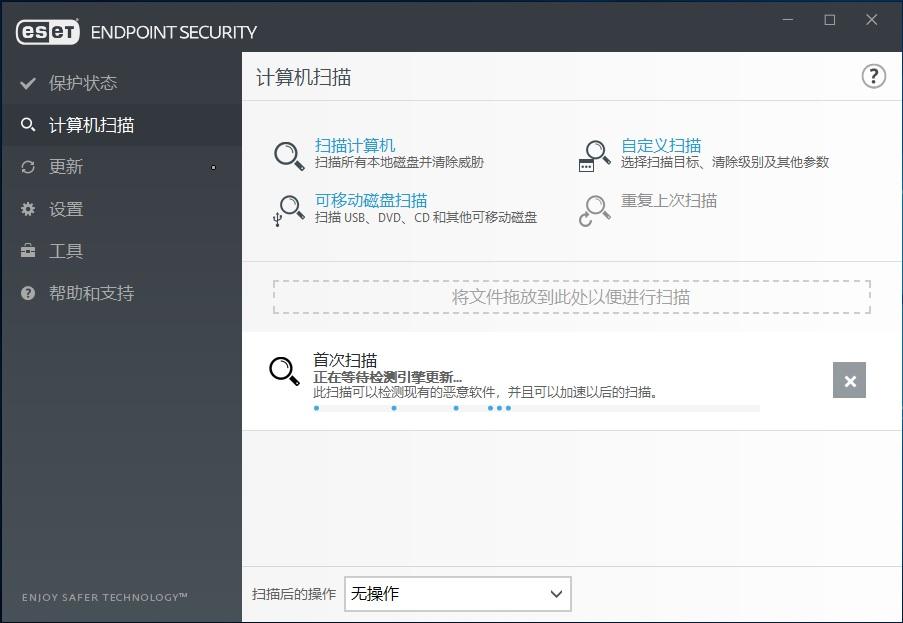 ESET Endpoint Security 破解版 v7.1.2 中文破解版—病毒查杀软件