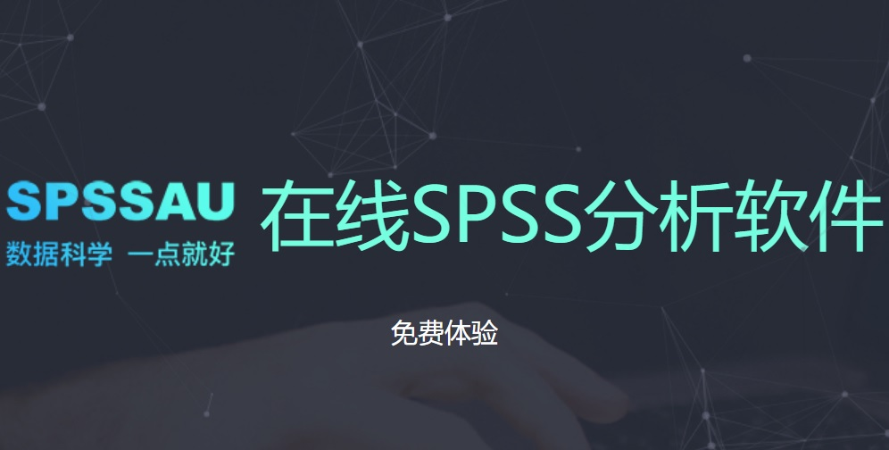 SPSS Statistics 26|统计分析软件 SPSS Statistics 中文破解版(免激活码)
