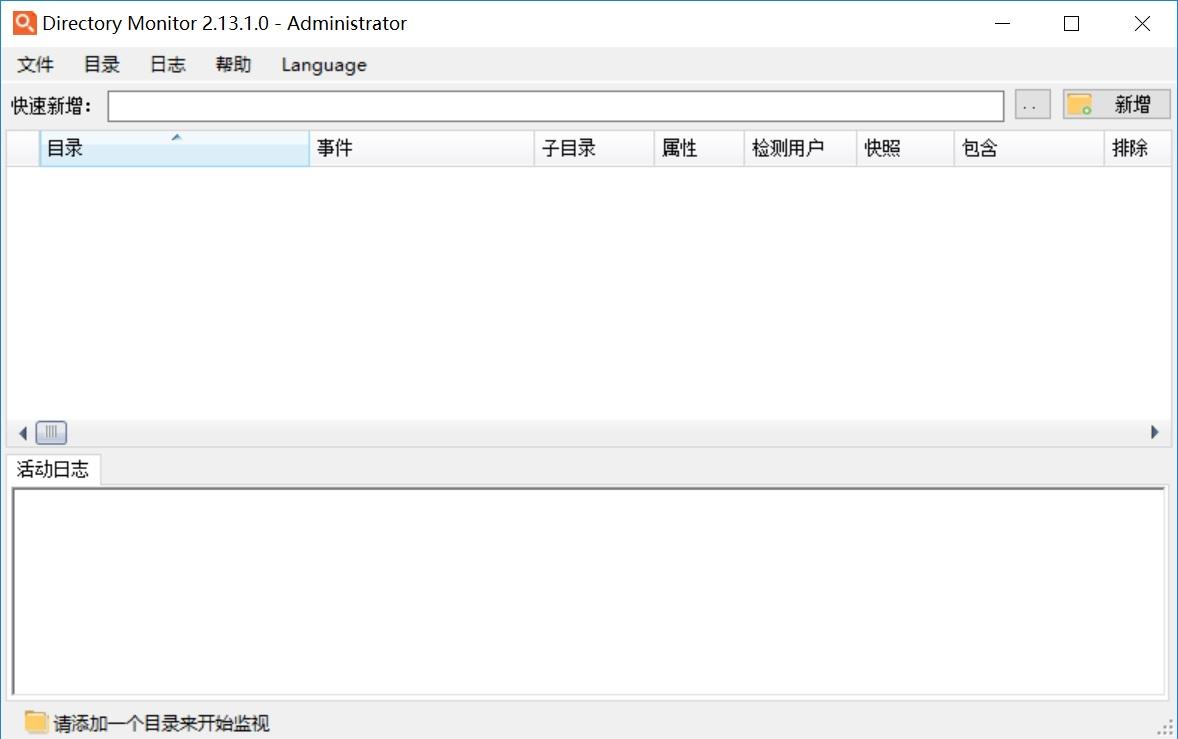 Directory Monitor.jpg