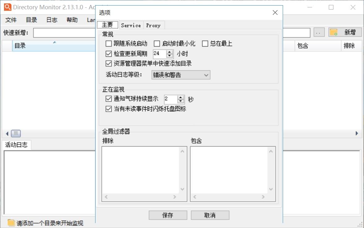 Directory Monitor 破解版.jpg