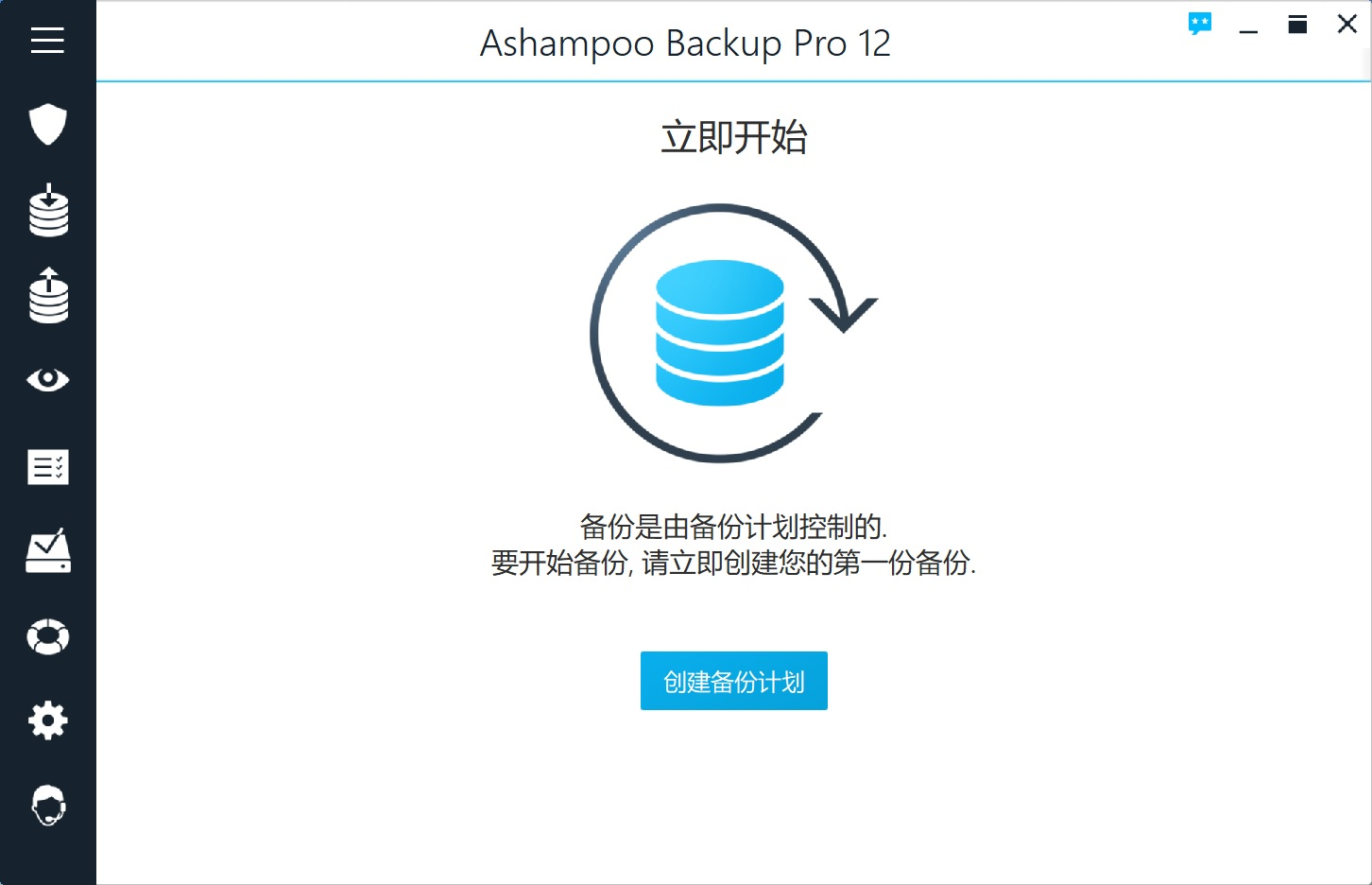 Ashampoo Backup Pro.jpg