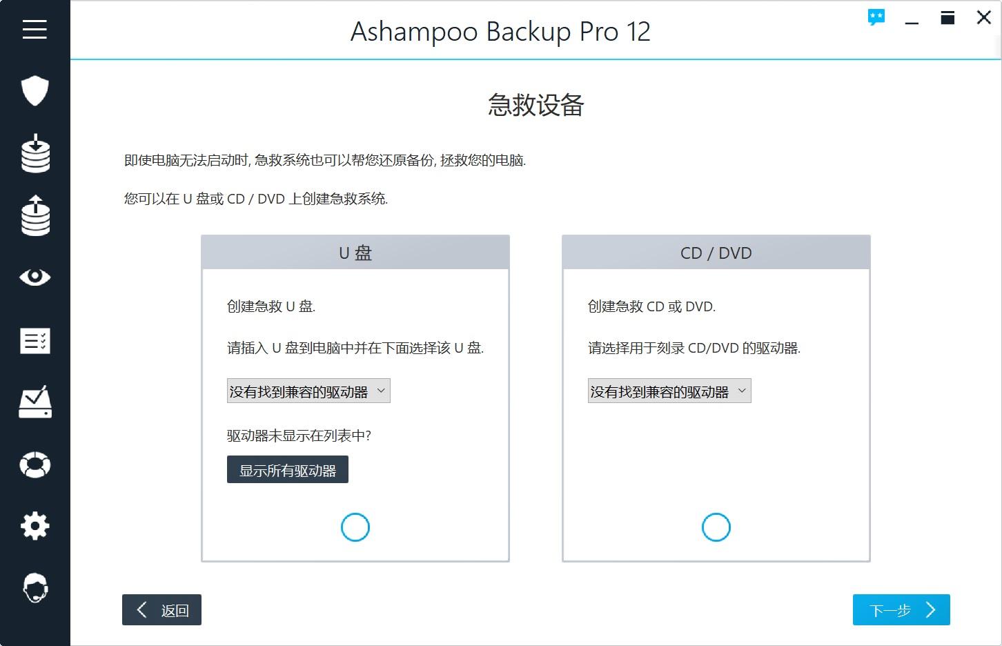 Ashampoo Backup Pro 破解版.jpg