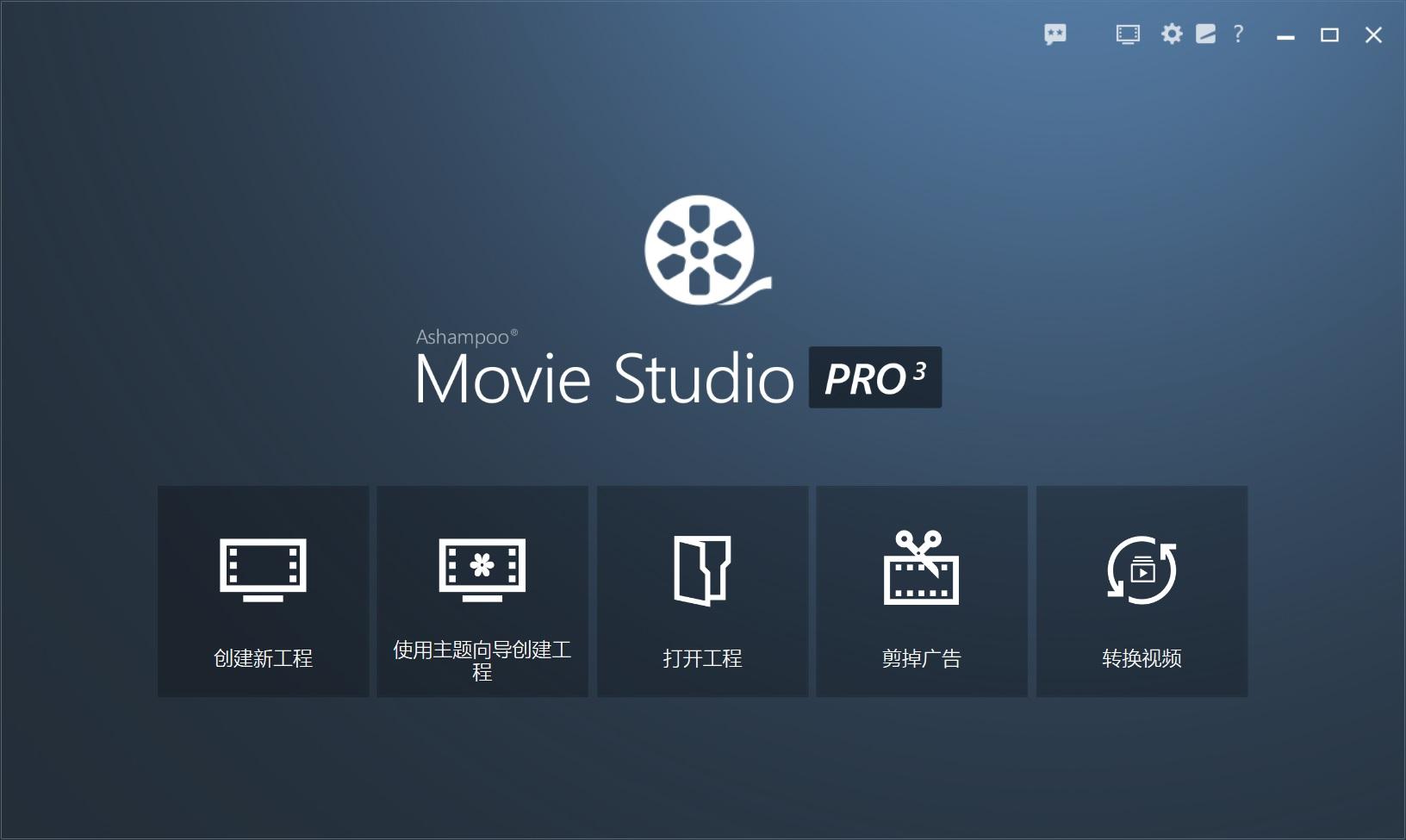 Ashampoo Movie Studio 破解版 v3.0.0 中文破解版(附注册机)—视频编辑软件