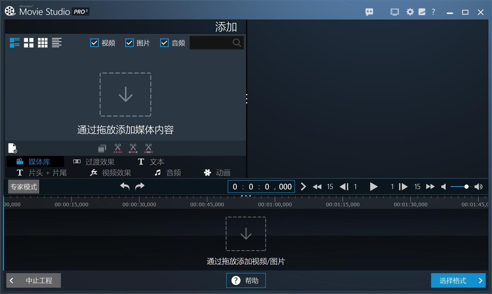 Ashampoo Movie Studio 3.jpg