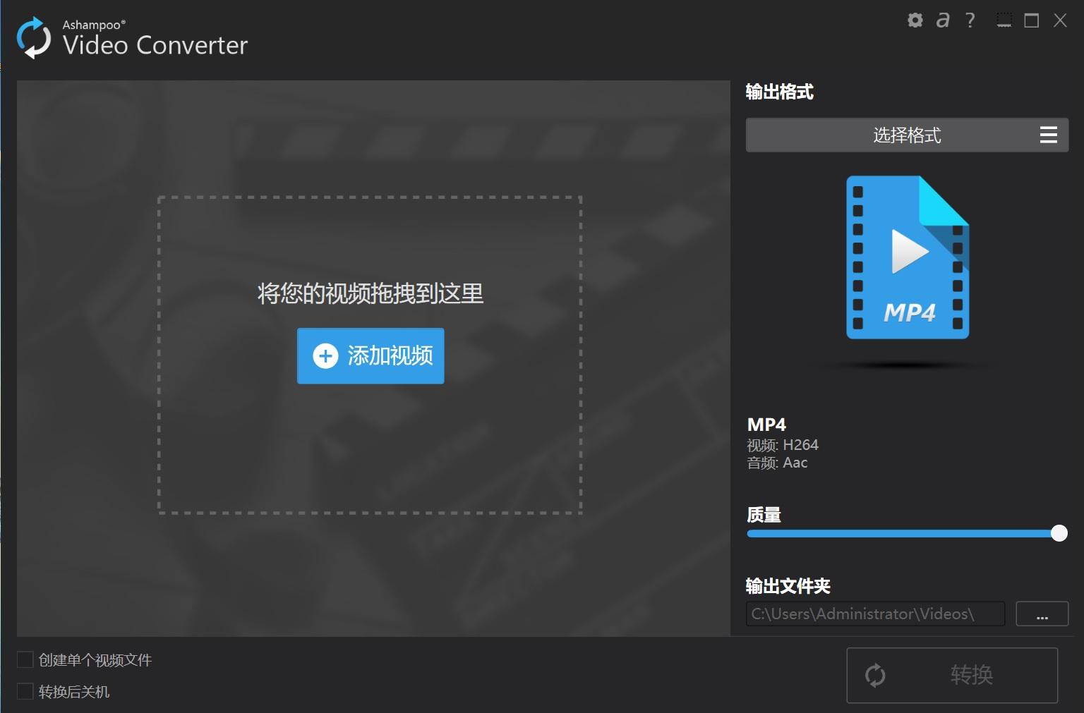 Ashampoo Video Converter.jpg